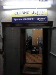 sc_vhod